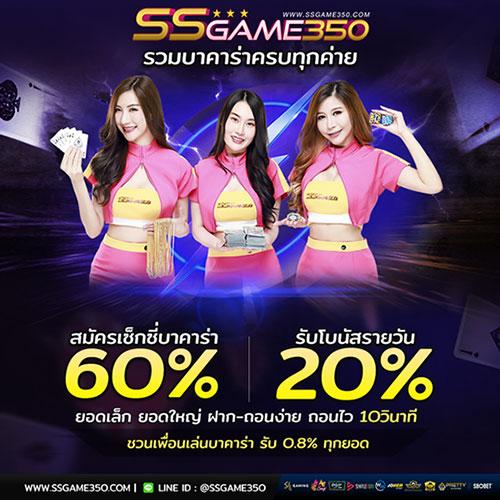 ssgame350_casino (3)